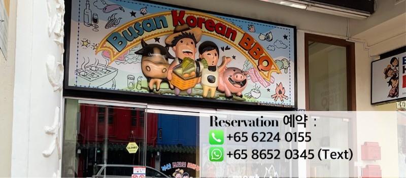 Busan Korean BBQ digital marketing
