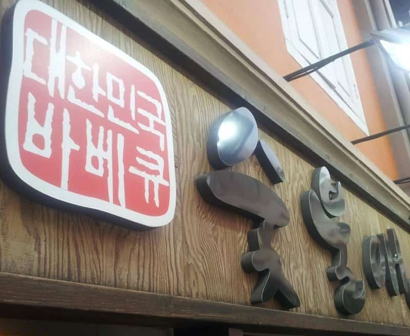 Supulae Korean BBQ digital marketing