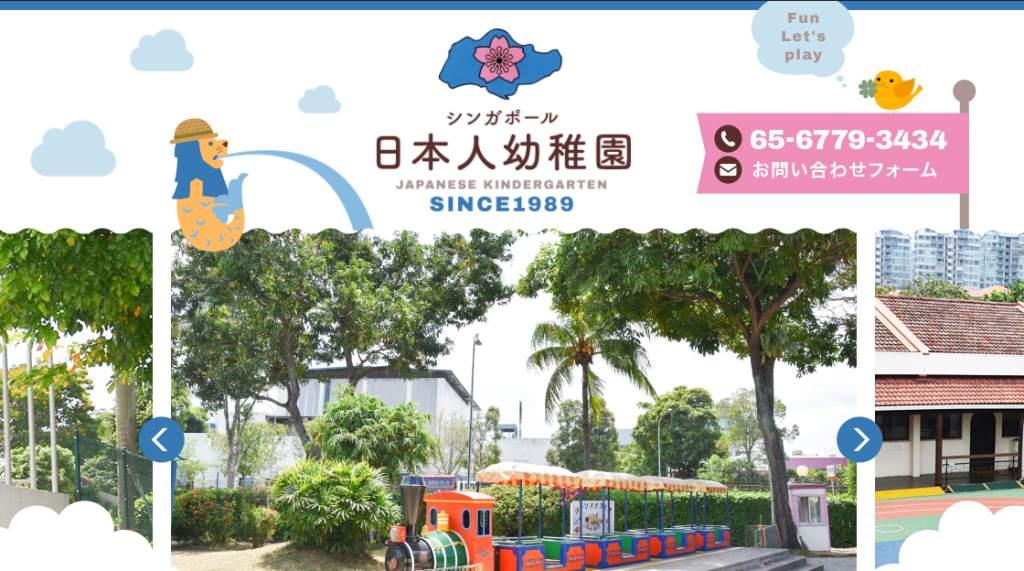 Japanese Kindergarten Top Kindergartens in Singapore