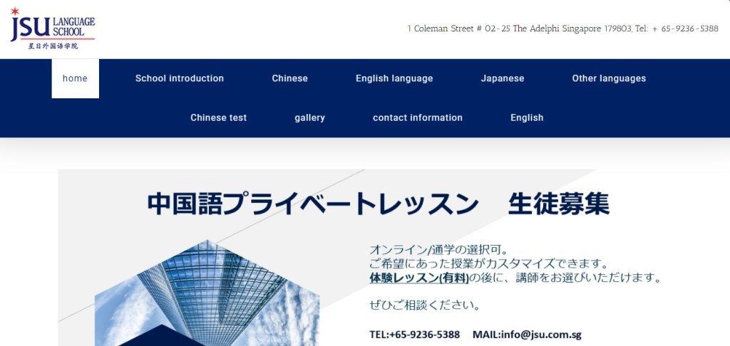 JSU Top Korean Language Schools in Singapore