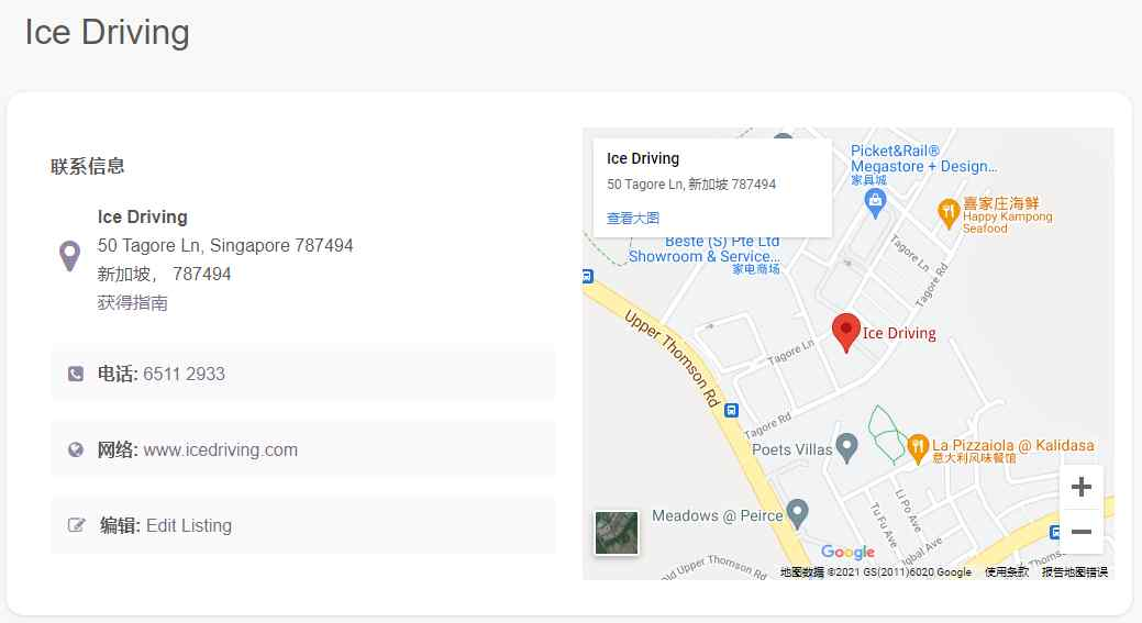 ice driving Top Driving Schools in Singapore
