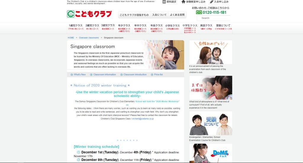 Codomo Japanese Language Schools in Singapore