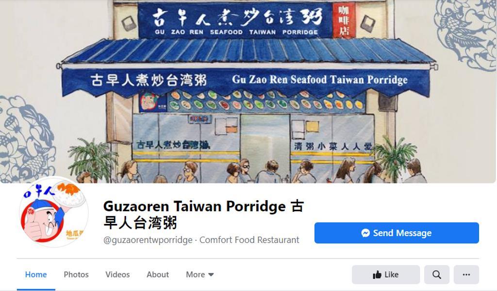 Guzaoren Top Taiwanese Food Eateries in Singapore