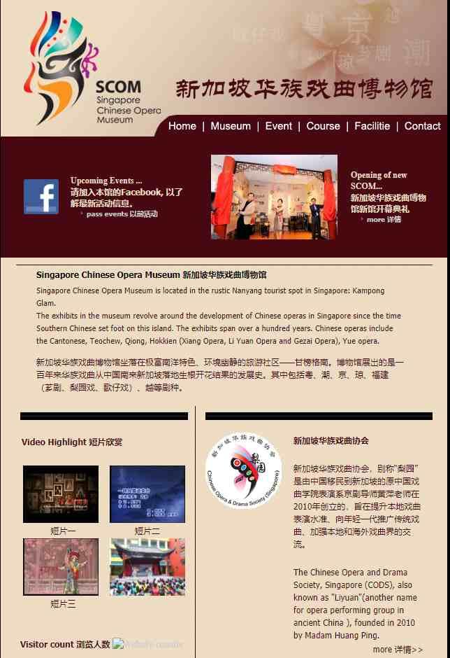 singopera Top Museums in Singapore
